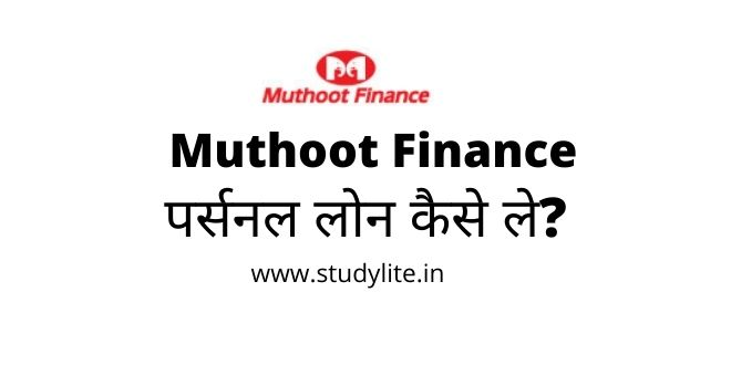 Muthoot personal loan kaise le