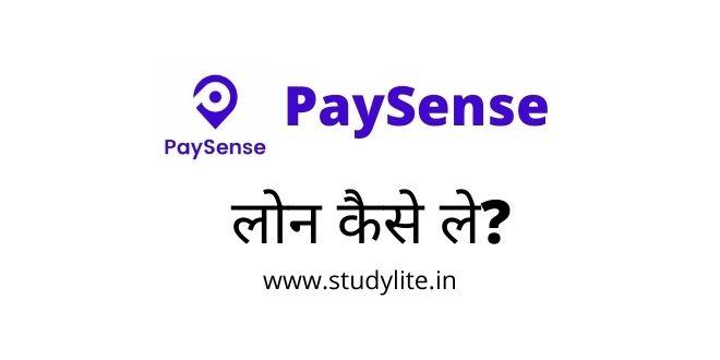 PaySense Loan Kaise le