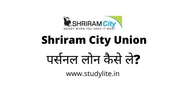 Shriram personal loan
