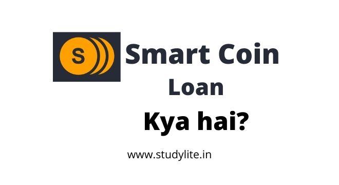 smartcoin loan kaise le