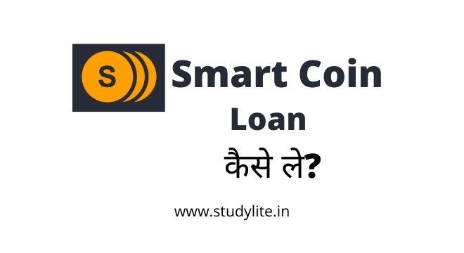 Smart Coin Loan kaise le