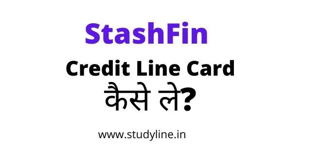 StashFin credit line card kaise le