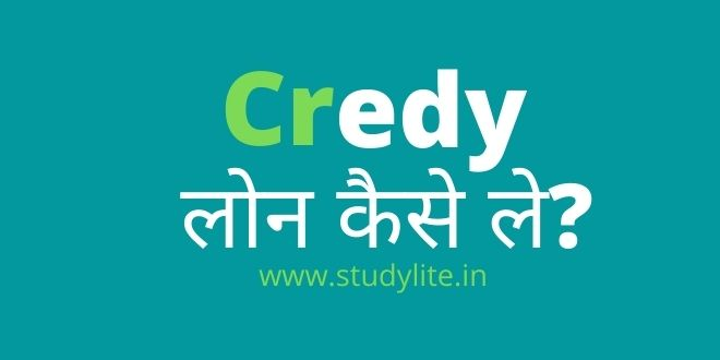 credy instant loan kaise le