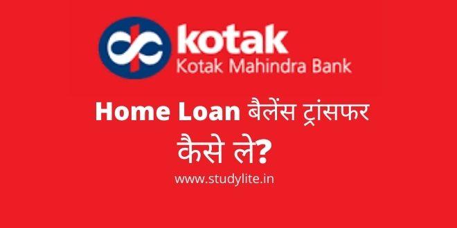 Home Loan बैलेंस ट्रांसफर kaise le
