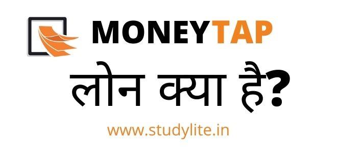 moneytap loan