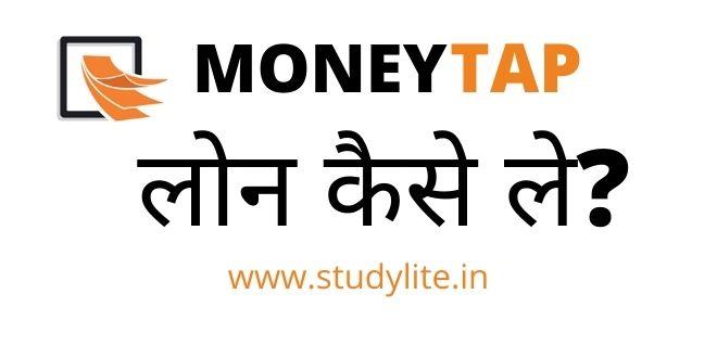 Moneytap loan kaise le
