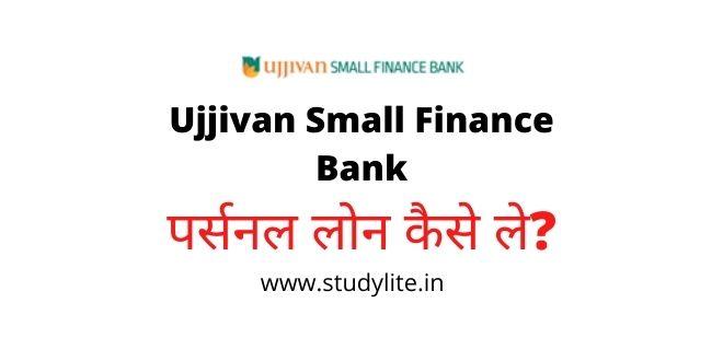 Ujjivan bank personal loan kaise le